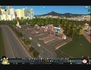 [Cities: Skylines ゆっくり実況プレイ]100万都市を目指してpart55