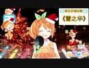 【花丸はれる / 花寄女子寮】雪の華 花丸はれる Cover Ver. (放送日:2019/12/21 ※BillBill限定)