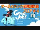 GOOD JOB!ガチ勢によるオールS解説講座 #4