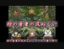 他の勇者の尻ぬぐいシリーズ~第一弾~【盾の勇者の成り上がり Relive The Animation】Part8