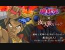 【遊戯王人狼】第六期・運命と死神の右手村~Turn2~
