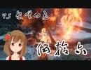 【SEKIRO】マウスとキーボードと厄憑で戦国に忍ぶ! 実況 其の伍拾六 【PC版】