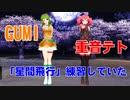 【MMDキャロットフランスパン】GUMIと重音テトがこっそり「星間飛行」を練習していた!!!【それそれの個性】