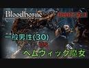 【ブラボ】 『ヘムウィックの魔女』 vs 一般男性ハンター(30)。PART.5-1【Bloodborne】