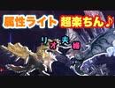 【MHWI】金銀 リオ夫婦 ソロより体力が低いから、より攻略が楽に!しかし散弾ヘビィで行くと...?【ゆっくり実況】#10