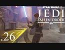 パダワンがジェダイマスターを目指してスターウォーズジェダイフォールンオーダーを実況プレイする.26[STAR WARS JEDI FALLEN ORDER]