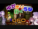 ゆかきり+ウナが行くUFO-a day in the life-9枚目