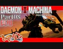 【DXM】たかしのデモンエクスマキナ【DAEMON X MACHINA】【実況Part08】