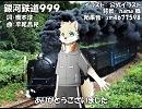 【五世百米β】銀河鉄道999【カバー】 #AISingers