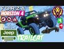 【XB1X】FH4 - Jeep Trailcat - ライオンPRショー21Y冬
