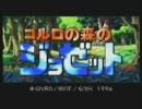 ワンダープロジェクトJ2 - コルロの森のジョゼット【耳コピ】