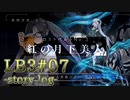 【FGO】清姫生存パ~story log~LB3#07 (14節-3~15節-3)