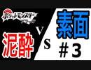 【ポケモンBW】泥酔ボケ実況VS素面ツッコミ解説 #3