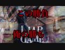【フォートナイト】Liar Koike Season 密 【密です】【LIAR GAME】