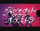 【楽しく】ジャンキーナイトタウンオーケストラ【うたってみた・xX琳音Xx】