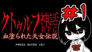 【オリキャラ実況】黒髪眼鏡と「血塗られた天女伝説」#1