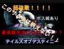 【名作】テイルズデスティニーを最高難易度CHAOSで完全クリアする!!【実況】#10