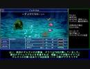 【FF5】無装備アイテム禁止極限低レベル攻略 Part4