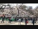 【僕らの過ち】上野公園2020【お花見】
