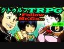 初対面だけど割と仲の良いPL達と反省するKPのクトゥルフ【Follow Me, Go...】part0キャラ紹介