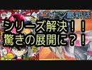 【コナントーク】コナン最新話の感想!!そういう感じで終わるのか?!