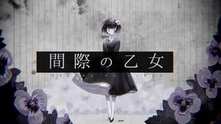 MV『間際の乙女』meets 初音ミク