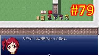 sakiquest3 #79:咲RPGを「咲-saki-」好きが全国編の話をしながらゆっくり実況(初見プレイ)