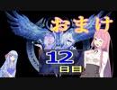 【MoonHunters】2D好きな茜ちゃんの月信仰 12日目
