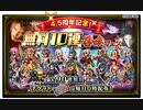 【FFBE】4.5周年記念無料90連召喚【消化動画】