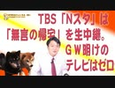 #658 TBS「Nスタ」は「帰宅」を生中継。GW明けのテレビはゼロへ|みやわきチャンネル(仮)#798Restart658