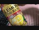 神レモン神だったマジで