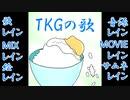 TKGの歌Mushupで闇鍋だ!【レイン】