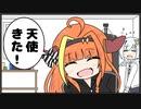 【切り抜き漫画】会長とPP天使、突然の自宅オフコラボ【桐生ココ/天音かなた/ホロライブ】