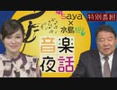 【特別番組】水島総×saya「音楽夜話」[桜R2/5/1]