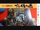 【ボードゲーム】カーニバルモンスターズ 第一回 パート2