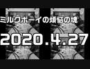 耳で楽しむ【ミルクボーイの煩悩の塊】2020.04.27