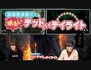 松井恵理子さんと『DbD』! 『高森奈津美の明るいデッドバイデイライト』第3回