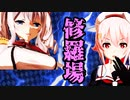 【MMD艦これ】 『鹿島さんと春雨ちゃんの三角関係で、修羅場過ぎる件』プリンツの予知夢は荒ぶりすぎる6話~浮遊編2~【MMD紙芝居】