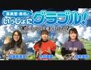 ヴィーラ役・今井麻美さんと『グラブル』談義! 『英美里・美佑といっしょにグラブル!』第84回