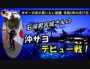 沖サヨデビュー戦 ボギー大佐の言いたい放題 2020年04月27日 21時頃 放送分
