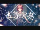 曖昧、故に僕ら/劣等少女-クラベタガール- feat.初音ミク