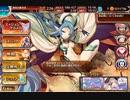 魔界大戦・序章 神級EX