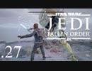 パダワンがジェダイマスターを目指してスターウォーズジェダイフォールンオーダーを実況プレイする.27[STAR WARS JEDI FALLEN ORDER]