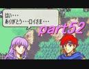【ゆっくり】FE封印縛りプレイ幸運の剣 part52【実況】