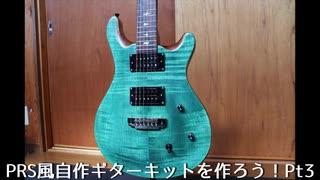 PRS風自作ギターキットを作ろう!Pt3