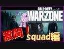 【COD:MW】WarZone編③ 結月ゆかりはキルレ10の夢を見るのか?Part14【VOICEROID実況】