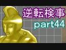 【初見実況】逆転しようではないか^^part44【逆転検事】