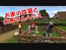 Minecraft めーふら劇場season3 part6