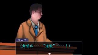 逆転淫夢裁判 第4話「真夏の夜の逆転」part15『追求』