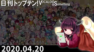 日刊トップテン!VOCALOID&something【日刊ぼかさん2020.04.20】